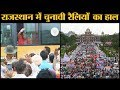 Rajasthan Assembly Election 2018 से पहले जानिए कि वहां क्या चल रहा है। Vasundhara Raje। Ashok Gehlot