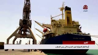 أزمة الغاز الحوثية تعيد الحديدة الى زمن الحطب | تقرير يمن شباب