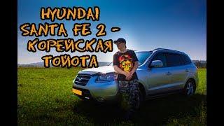 Hyundai Santa Fe 2 (CM) - Корейская ТОЙОТА (знакомство, тест-драйв, обзор) #Hyundai #SantaFe