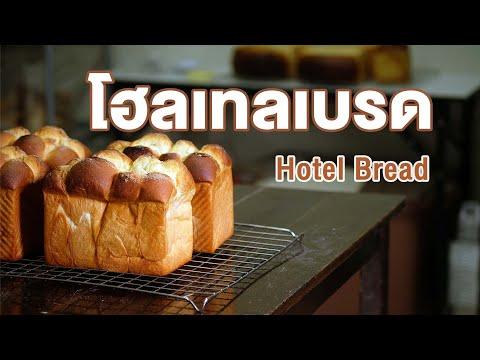 ขนมปังสุดฮิต โฮลเทลเบรด เนื้อนุ่มฟูเบา หวานกำลังดี ทานเล่นๆเพลินเลย | How to Hotel Bread