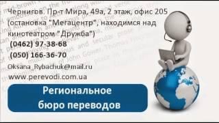 www.BrilLion-Club , бюро переводов, Чернигов(, 2014-07-02T10:12:20.000Z)
