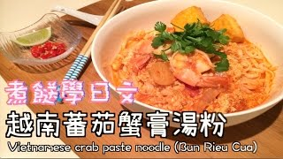 越南蕃茄蟹膏湯粉 Vietnamese Crab Paste Noodle Soup