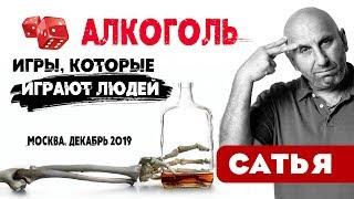 Сатья • Алкоголь: игры, которые играют людей. Москва, декабрь 2019