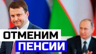 Рейтинг Путина и отмена пенсий в России