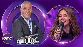 عيش الليلة   الحلقة الـ 8 الموسم الاول   دنيا سمير غانم   الحلقة كاملة