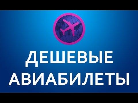 Дешевые авиабилеты. Билеты на самолет. Как купить дешевые авиабилеты