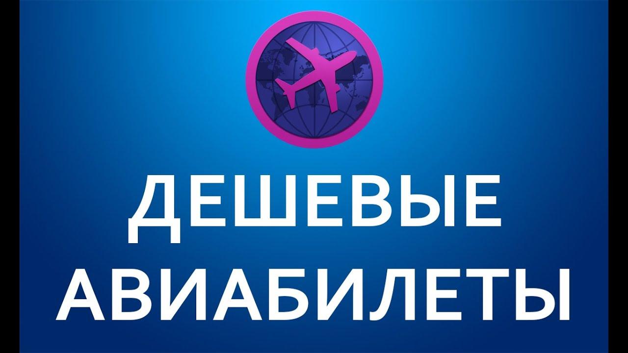 Забронировать билет на самолет дешево сколько стоит билет на самолет в питер из челябинска