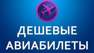 Дешевые авиабилеты. Билеты на самолет. Как купить дешевые авиабилеты(Дешевые авиабилеты. Билеты на самолет. Как купить дешевые авиабилеты: http://promagonline.ru/6TbXYR Билеты на самолет...., 2015-07-23T18:35:52.000Z)
