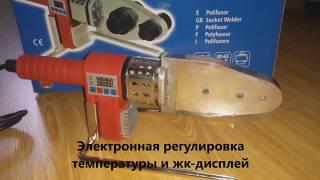 видео Аппарат для раструбной сварки пластиковых труб