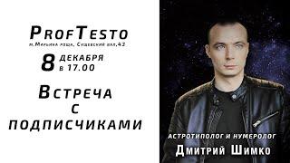 ДМИТРИЙ ШИМКО/ВСТРЕЧА В МОСКВЕ