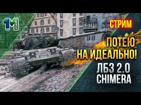 Стрим ЛБЗ 2.0 танк Химера(,CHIMERA)Потею на идеально!#48!World of Tanks!михаилиус1000