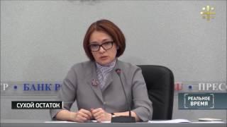 Признание Эльвиры Набиуллиной: криминал банков не в ее компетенции [Сухой остаток](, 2017-02-09T19:05:13.000Z)