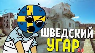 CS:GO - ШВЕДСКИЙ УГАР №2