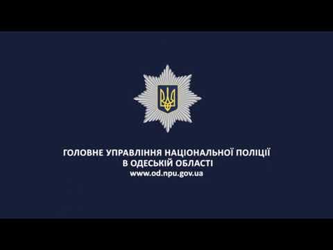 Поліція Одещини: Коментар з приводу затримання чоловіка, який заявив про загрозу безпеці людей