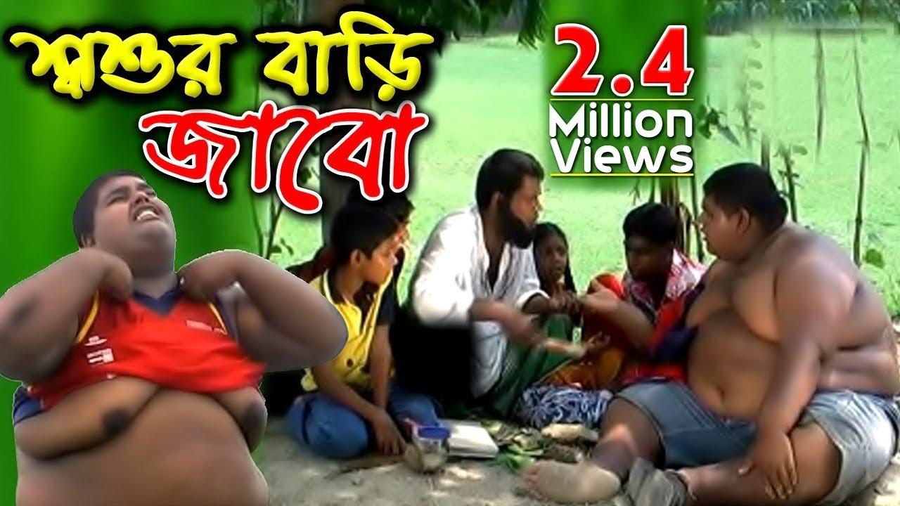 শ্বশুর বাড়ি যাবো   Bangla Comedy Natok   Nissan Music   2017