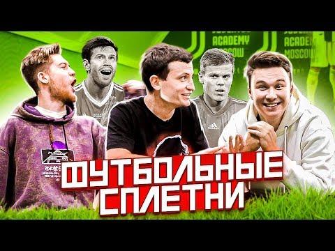 НОВЫЙ ТОП-ТРАНСФЕР АМКАЛА, ПРИЧИНА ПОБЕГА СМОЛОВА В ЕВРОПУ // футбольные сплетни
