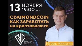 Презентация cdiamondcoin и как инвестировать в криптовалюту чтобы зарабатывать