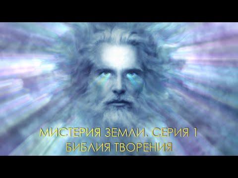 Мистерия Земли. 1 серия: Библия Творения