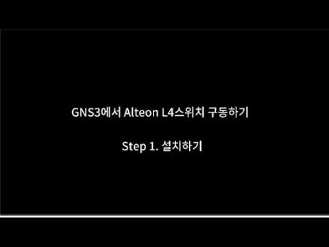 Repeat Installation Fortinet in GNS3 by Eng  Ndawedua Neto - You2Repeat