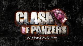 DMM GAMES【クラッシュ・オブ・パンツァー】神速への挑戦... 新イベント『電撃戦』!! 速さを極め、豪華報酬をゲットせよ!!