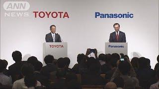 """トヨタとパナソニック""""街づくり""""で合弁会社設立へ(19/05/09)"""