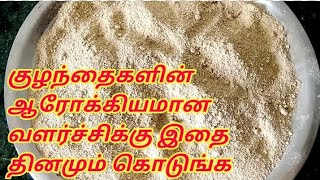 Sathu maavu recipe in tamil, the best health mix powder how to make
