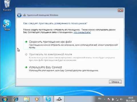 Удаленный помощник Windows 7