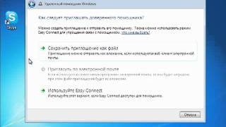 Удаленный помощник windows 7(Отправка приглашения., 2011-11-30T23:18:23.000Z)