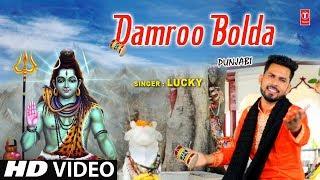 डमरू बोलदा I Damroo Bolda I Punjabi Shiv Bhajan I LUCKY I Full HD Song