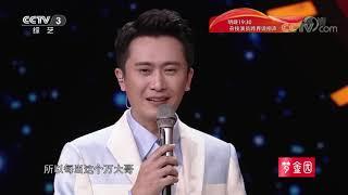 [黄金100秒]孝顺儿子圆梦舞台 用歌声为痴呆母亲唤醒回忆| CCTV综艺
