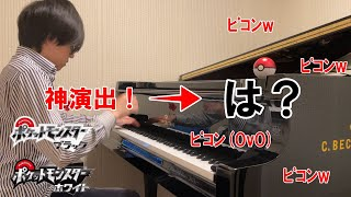 【ピアノ】ポケモンBWでみんながイラっときた演出を完全再現してみた【ポケモンBW】Pokémon Black and White