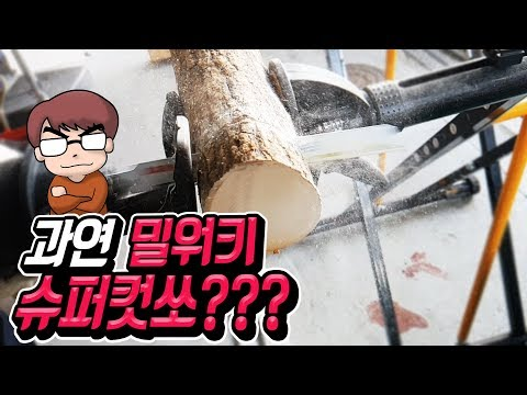 과연 밀워키 슈퍼컷쏘? M18 FSX-122C(milwaukee supercutsaw)