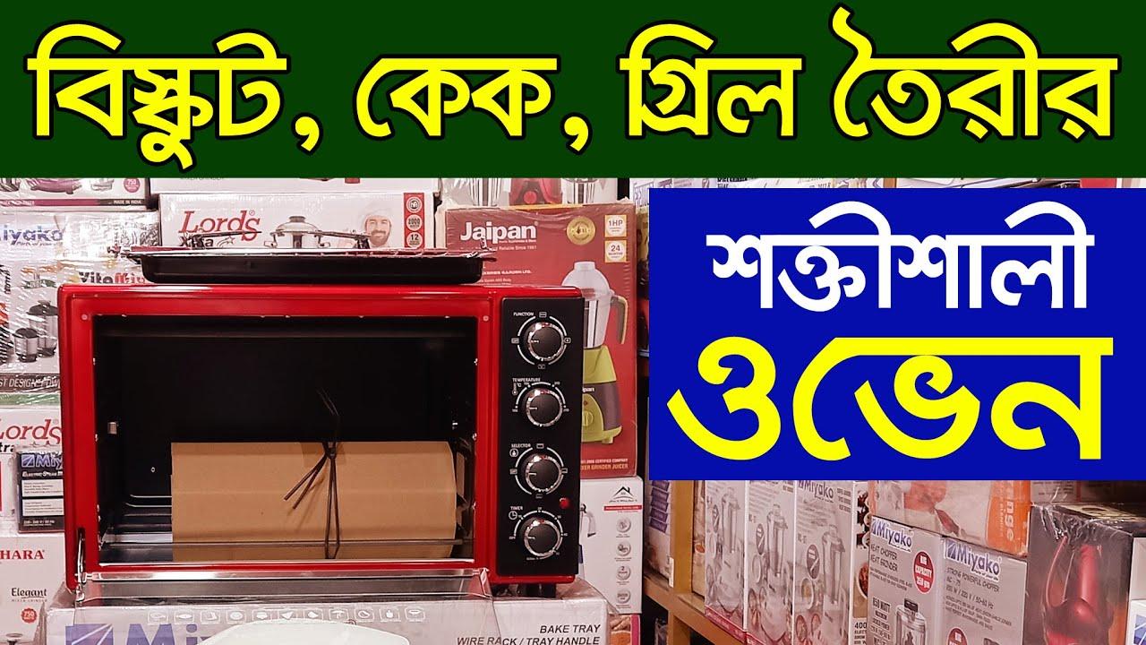 ওভেন পাইকারিদামে কিনুন। oven price in bangladesh | oven price | miyako microwave oven