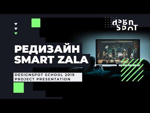 Редизайн приложения Smart ZALA от Белтелеком - учебный проект в DesignSpot School. Минск, 2019