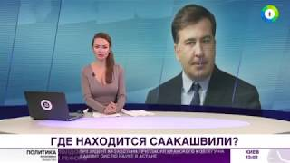 В поисках Саакашвили: экс-президент Грузии бродит по Европе - МИР24