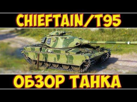 Chieftain/T95 - ОБЗОР ТАНКА!