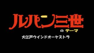大江戸ウィンドオーケストラ - ルパン三世のテーマ