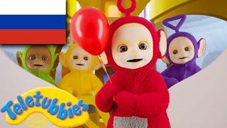телепузики новый сезон эпизод 20 красный HD