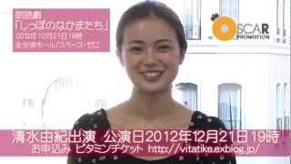 【清水由紀】参加型朗読劇「しっぽのなかまたち」の告知!