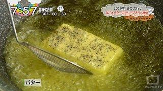 モコズキッチン?48~丸ごとバターのオリーブオイル焼き~