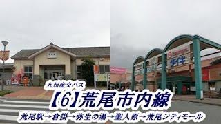 九州産交バス【6】荒尾市内線(荒尾駅前→あらおシティーモール:倉掛経由)