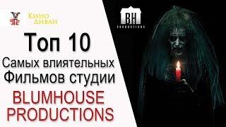 ТОП 10 самых влиятельных фильмов Blumhouse Productions