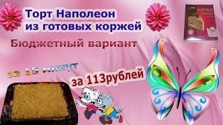 Торт Наполеон из готовых коржей//Бюджетный вариант за 113 р//За 15 мин