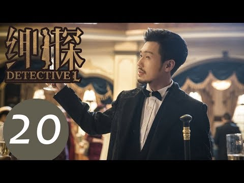 【ENG SUB】《绅探 Detective L》EP20——主演:白宇,尤靖茹,季晨,何涌生,董维嘉