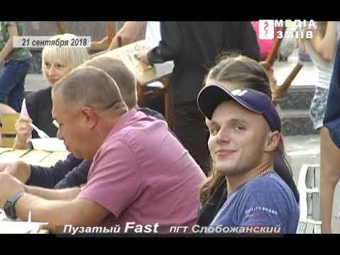 Пузатый Fast  пгт  Слобожанский
