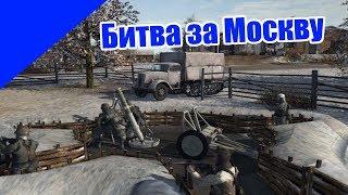 Прохождение Men of War: Assault Squad 2 [Сингл моды] ( Битва за Москву )