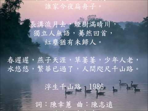 潘越雲 ~浮生千山路