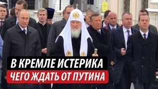 В Кремле истерика. Чего ждать от Путина