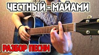 Как играть на гитаре ЧЕСТНЫЙ - МАЙАМИ