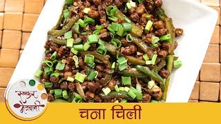 झटपट चना चिली - Chana Chilli Recipe In Marathi - Quick & Easy Snack Recipe - Sonali